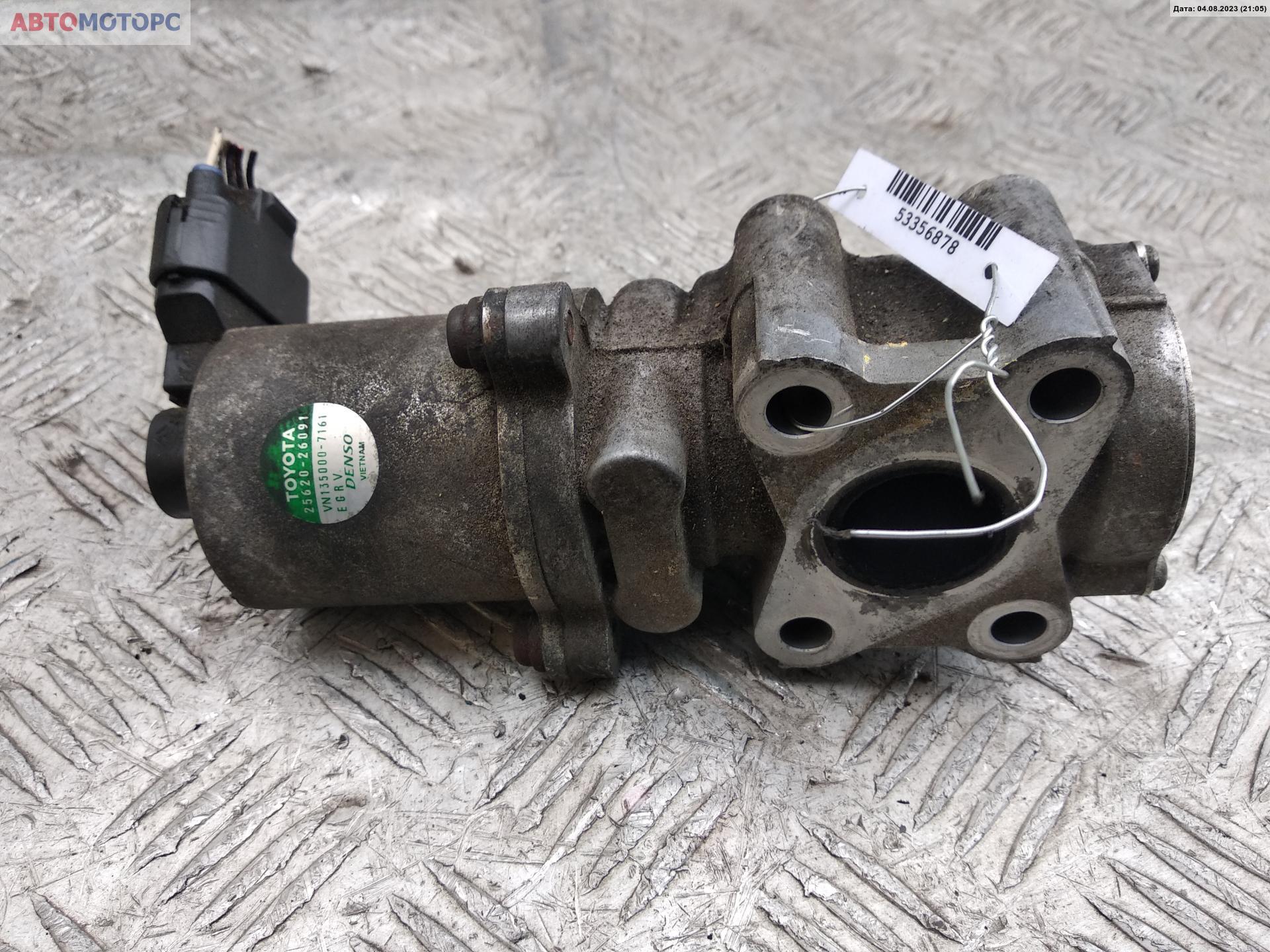 Клапан EGR Toyota  25620-26091