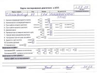 ДВС (Двигатель) Citroen Berlingo Артикул 900032702 - Фото #1