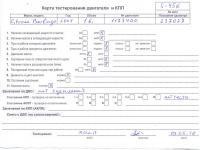 Маховик Citroen Berlingo Артикул 900135520 - Фото #1