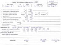 ТНВД Citroen C5 Артикул 900054871 - Фото #1